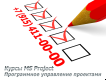Курсы Microsoft Project