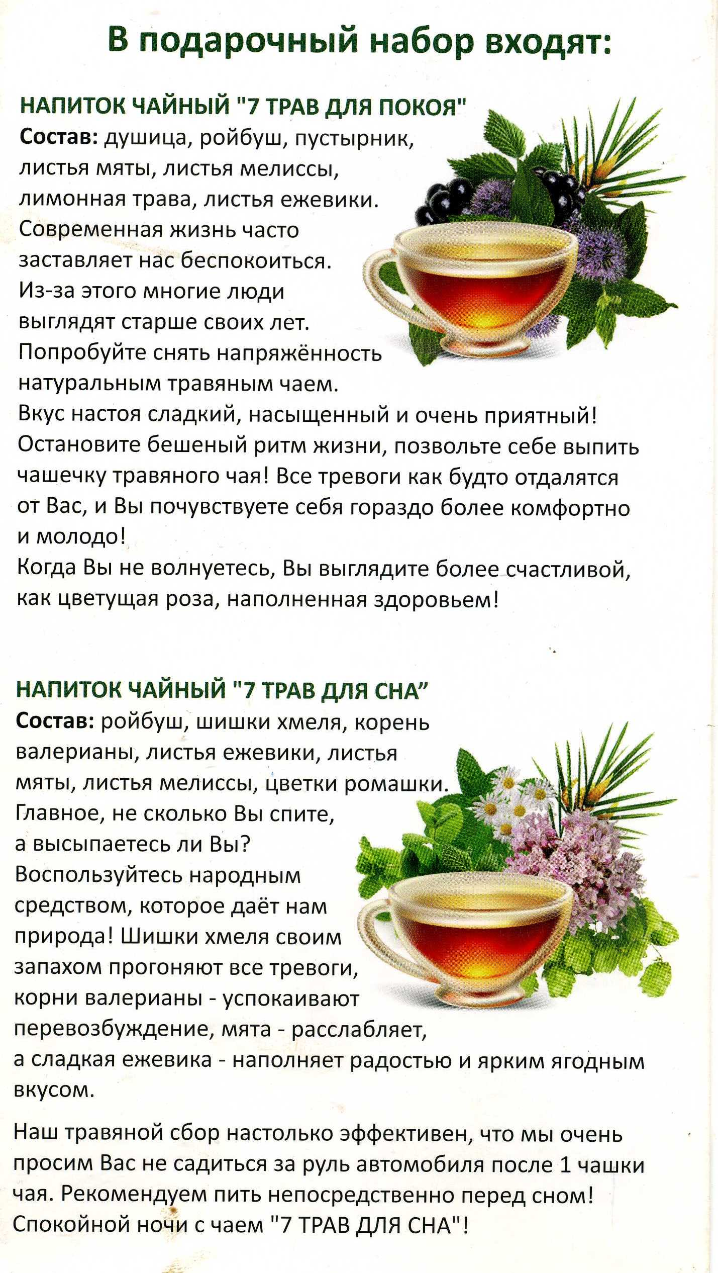 Травяной чай чем полезен
