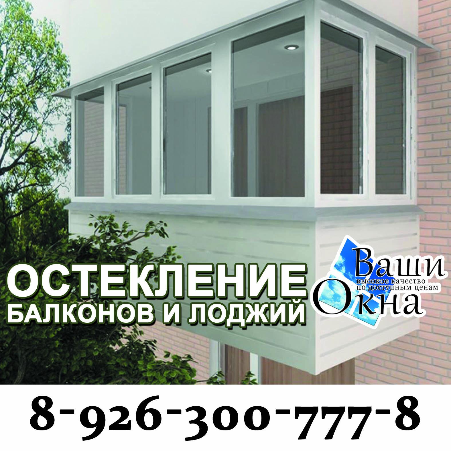 Остекление, утепление балконов и лоджий за один день, москов.