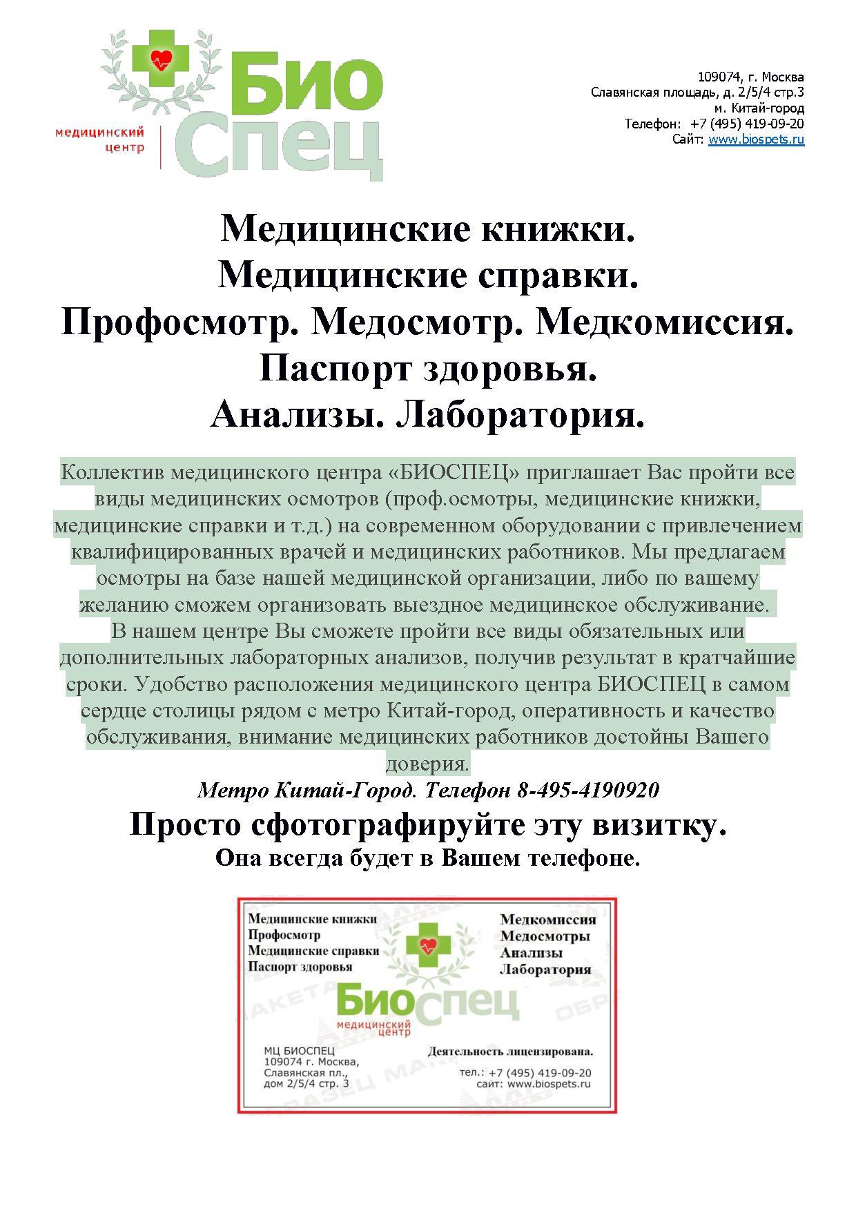 Медицинские книжки в Москве Восточное Бирюлёво без осмотра