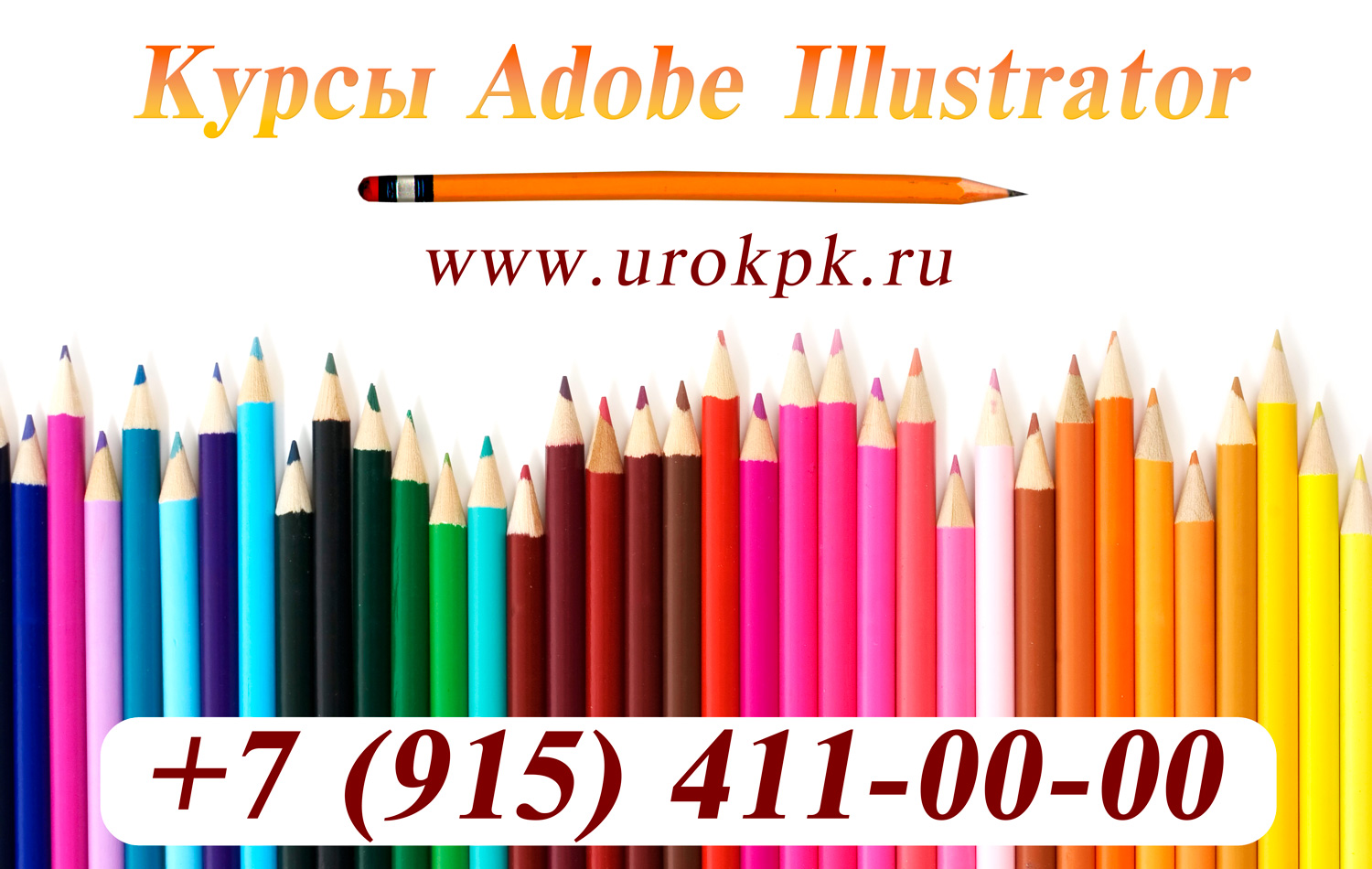 Курсы Adobe Illustrator